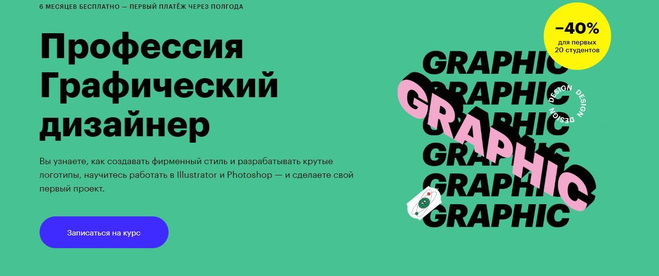 """Записаться на курс """"Профессия графический дизайнер"""" Skillbox"""