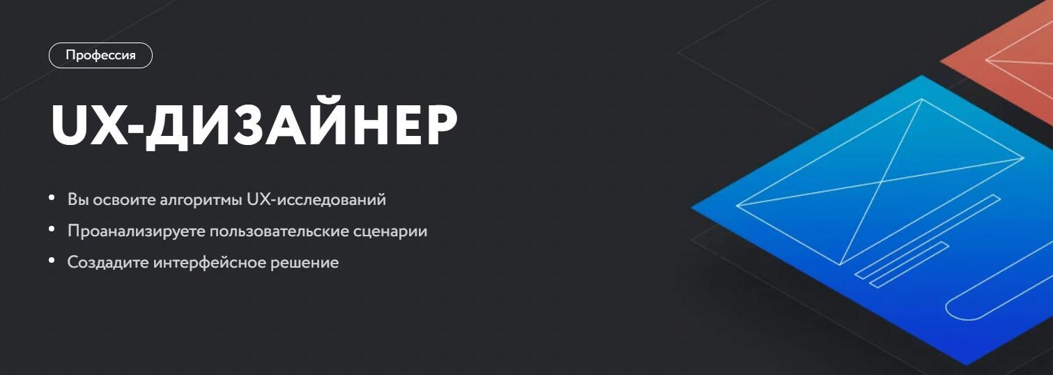 «UX-дизайнер» от Нетологии
