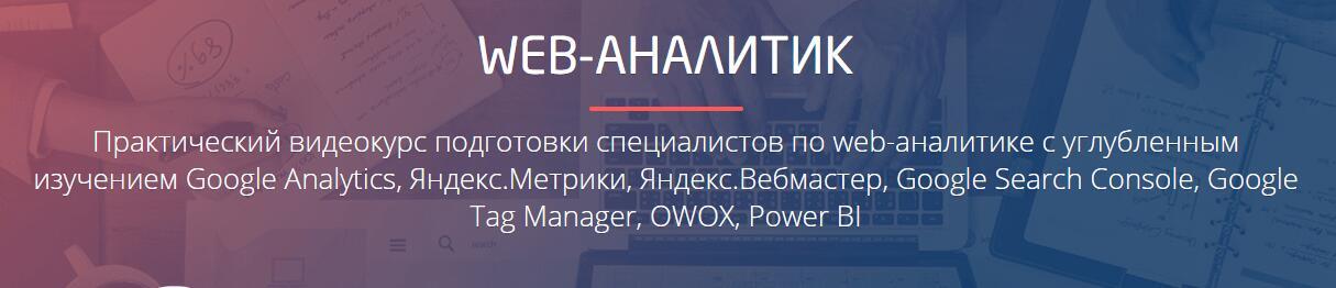 «Web-аналитик 2.0» от Convertmonster