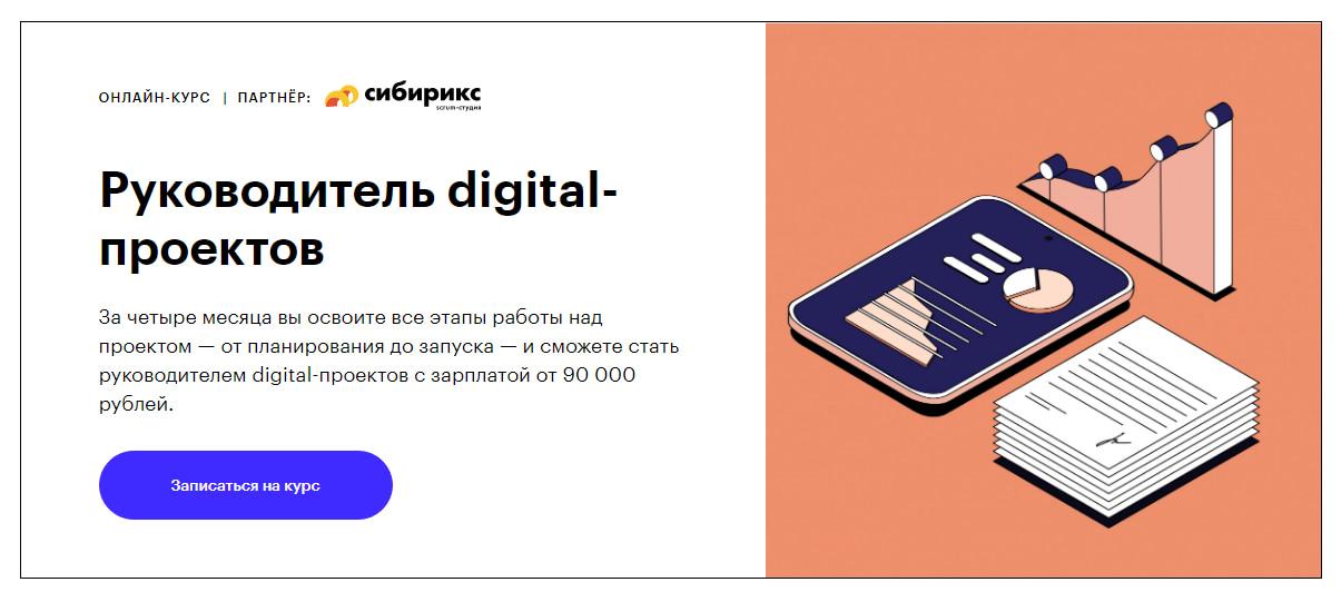 Записаться на курс «Руководитель Digital-проектов» Skillbox