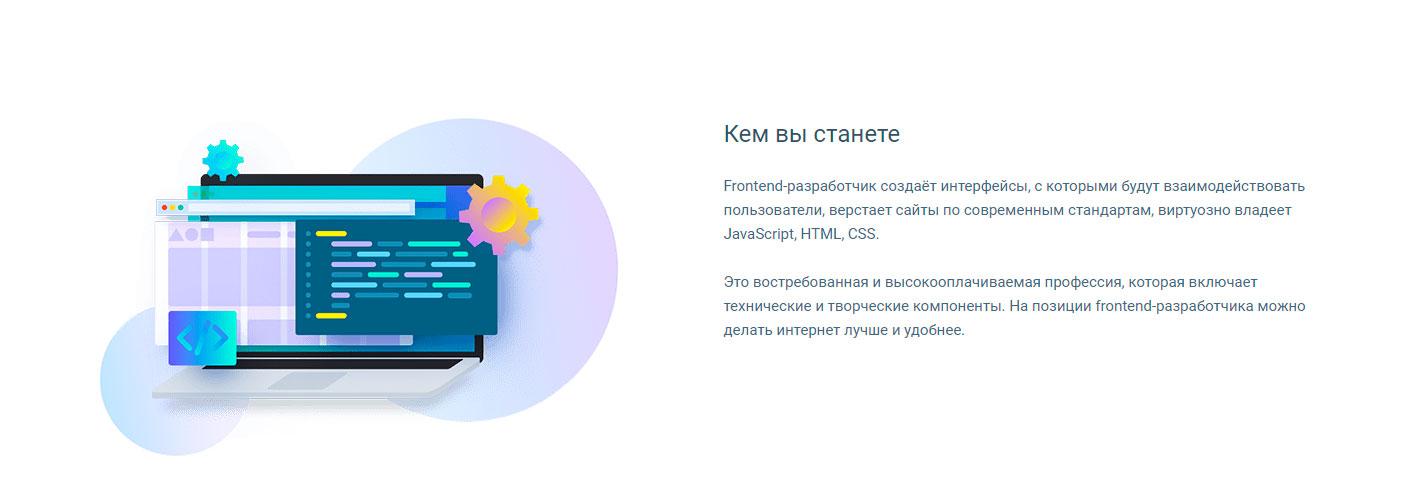 Преимущества курса Профессия Frontend-разработчик от GeekBrains