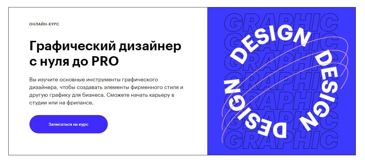 """Записаться на курс """"Графический дизайнер с нуля до PRO"""" Skillbox"""