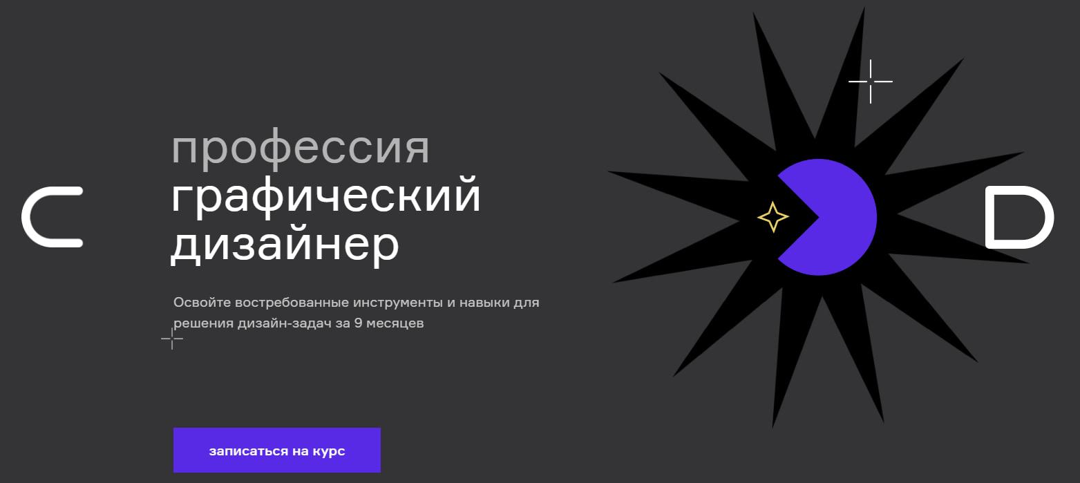 Записаться на курс «Профессия графический дизайнер» от Contented