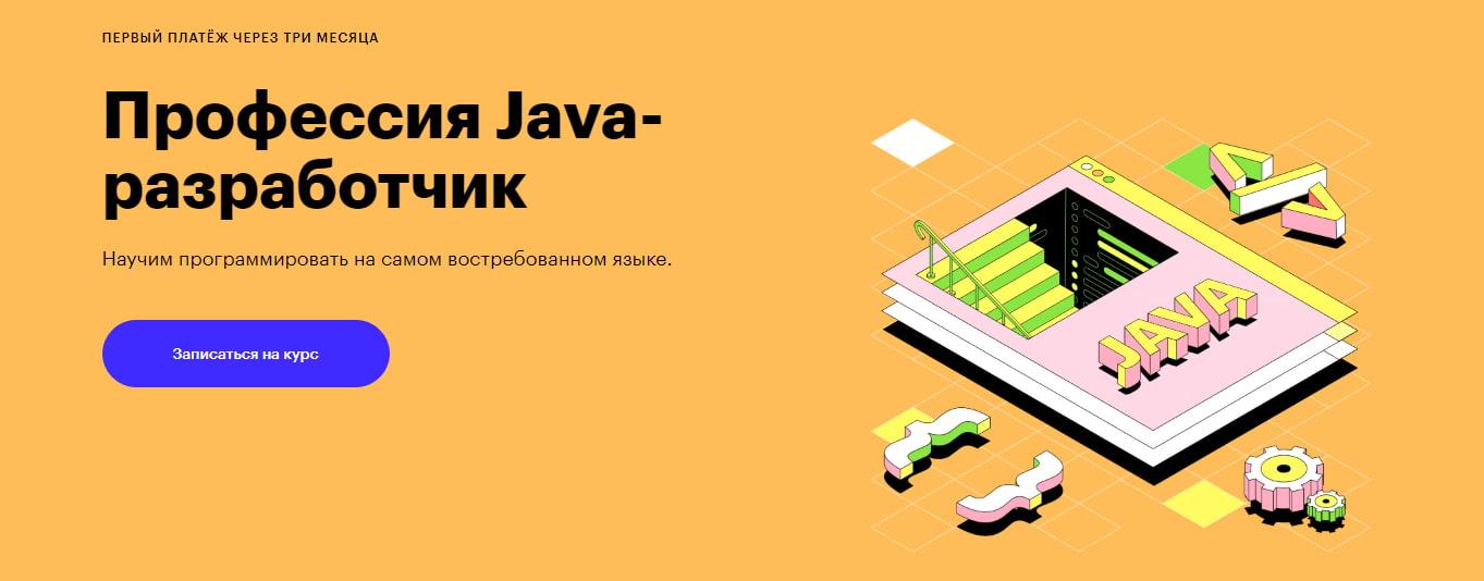 Профессия «Java-разработчик» от Skillbox