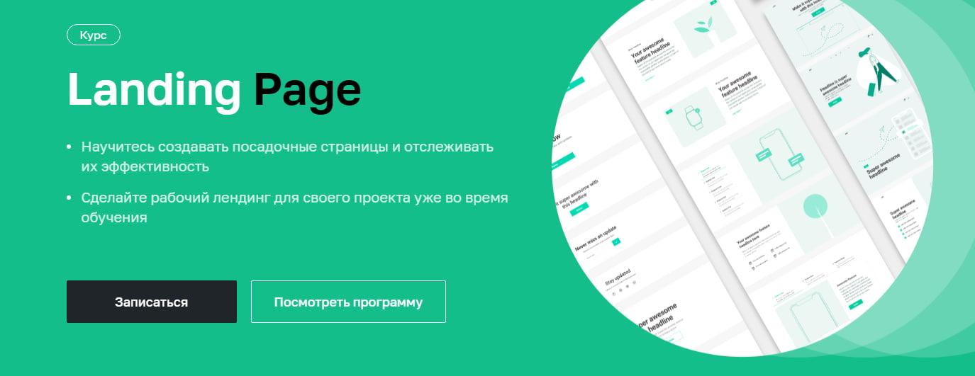 Записаться на курс «Landing page: построение эффективных посадочных страниц» от Нетологии