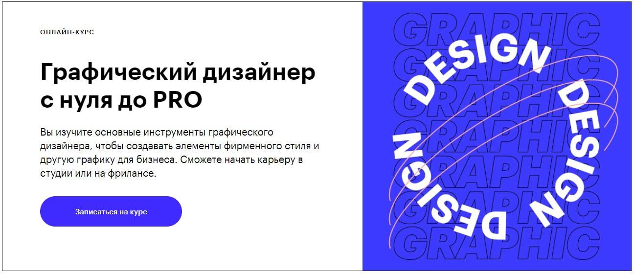 Записаться на курс «Графический дизайнер с нуля до PRO» Skillbox