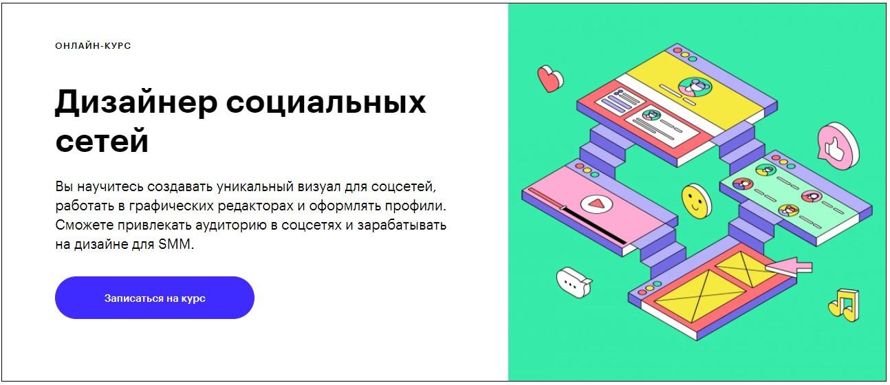Записаться на курс «Дизайнер социальных сетей» Skillbox
