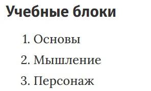 Учебные блоки курса «Концепт-арт с Дмитрием Клюшкиным» XYZ School