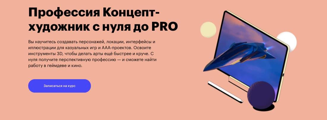 Записаться на курс «Профессия Концепт-художник с нуля до PRO» от Skillbox