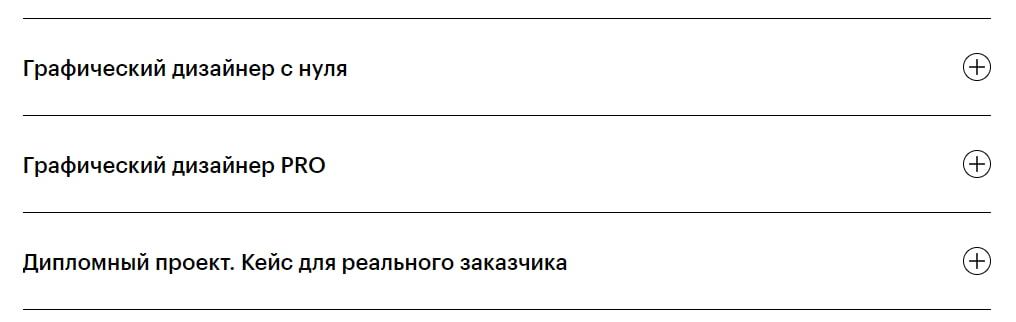 Программа курса «Графический дизайнер с нуля до PRO» от Skillbox