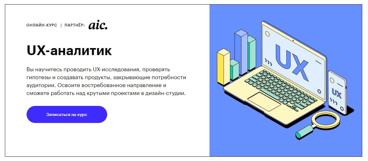 Профессия «UX-аналитик» от Skillbox