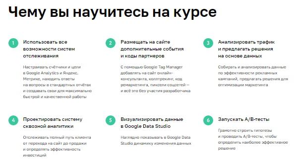 Чему вы научитесь на курсе «Веб-аналитика: что нужно знать интернет-специалисту»
