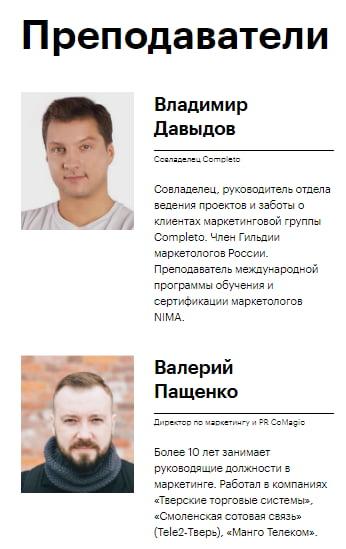 Преподаватели курса «Сквозная аналитика»