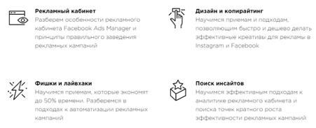 Навыки после прохождения курса «Таргетированная реклама в Instagram & Facebook» от ProductStar
