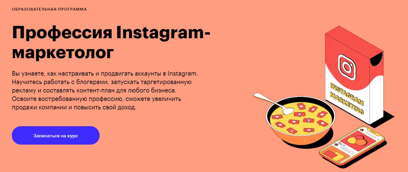 Записаться на курс «Instagram-маркетолог» от Skillbox