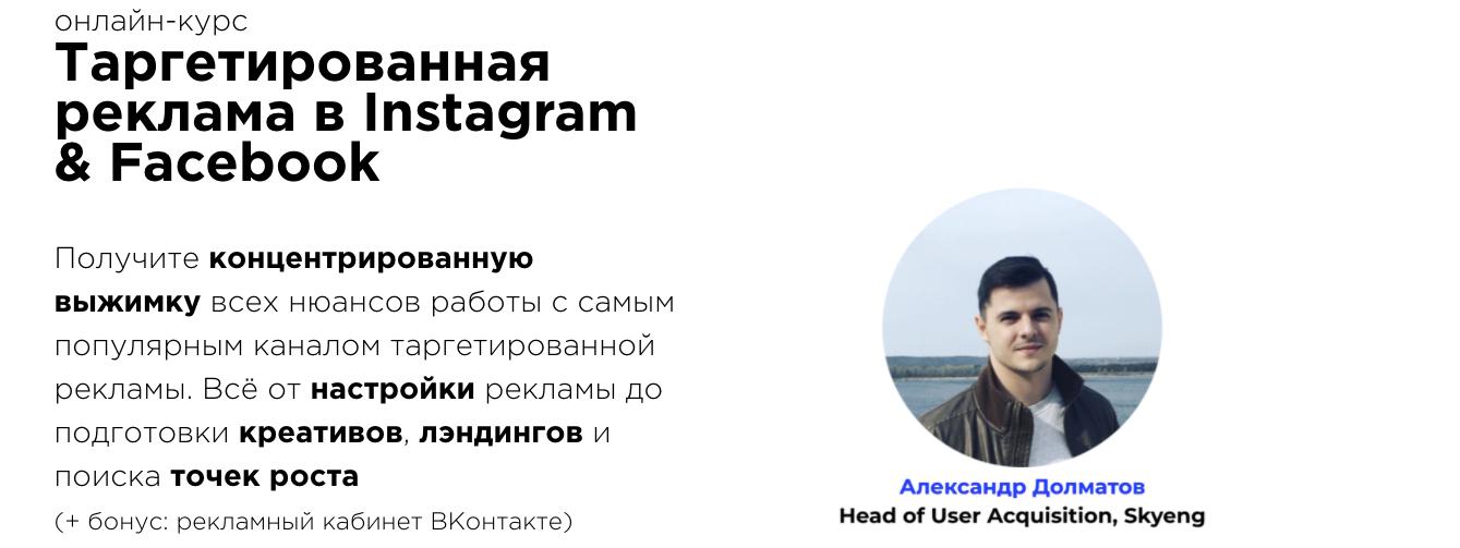Записаться на курс «Таргетированная реклама в Instagram & Facebook» от ProductStar