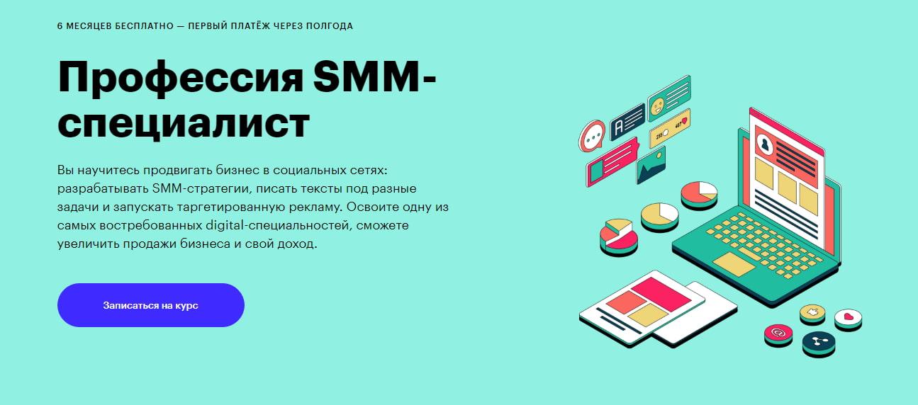 Записаться на курс «Профессия SMM-специалист» от Skillbox