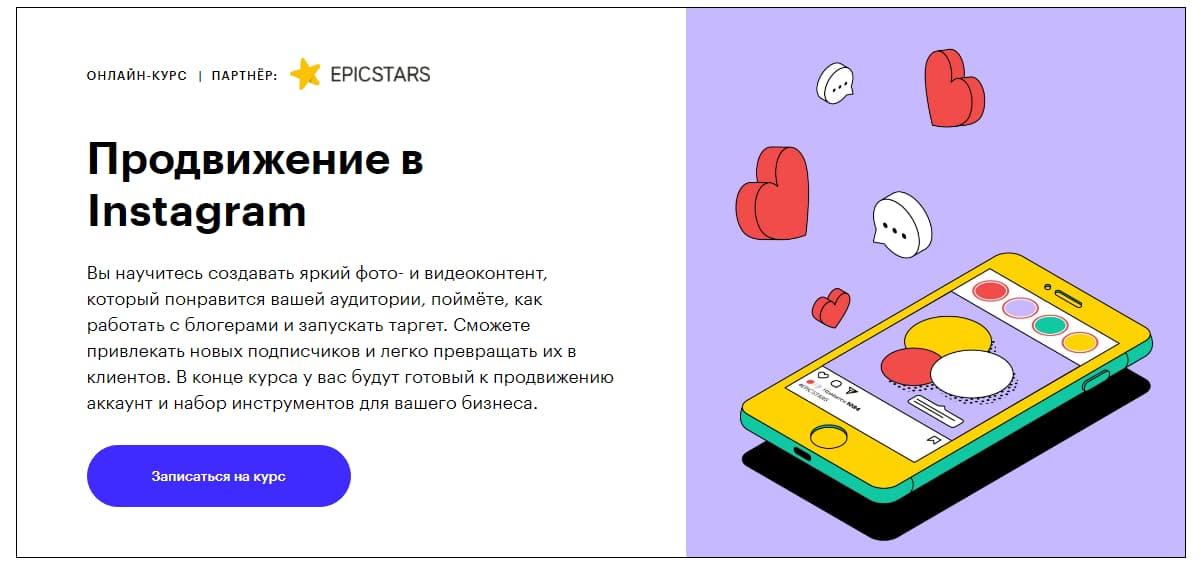 Записаться на курс «Продвижение в Instagram» Skillbox