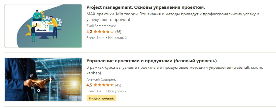 Мини-курсы по управлению проектами на Udemy