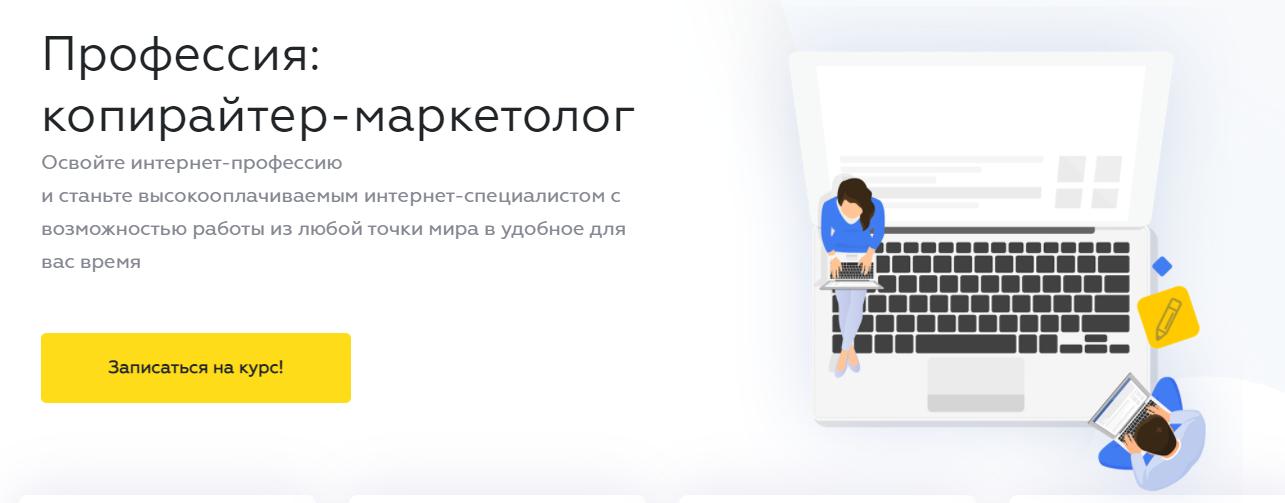 Записаться на курс «Копирайтер-маркетолог» Interra