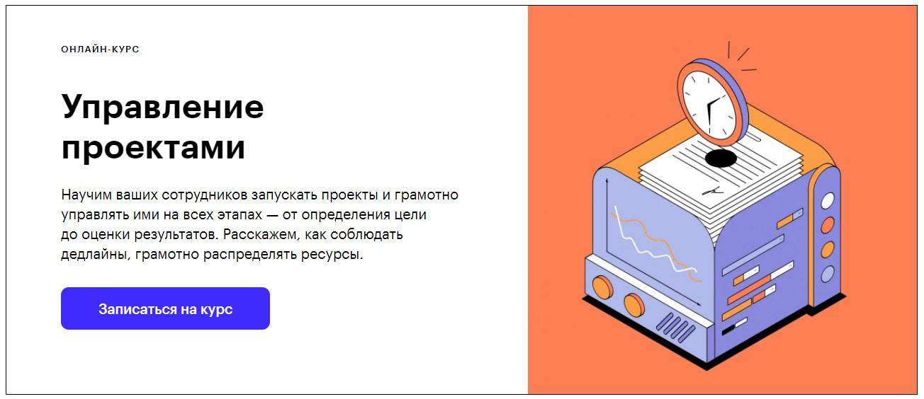 Записаться на курс «Управление проектами» от Skillbox