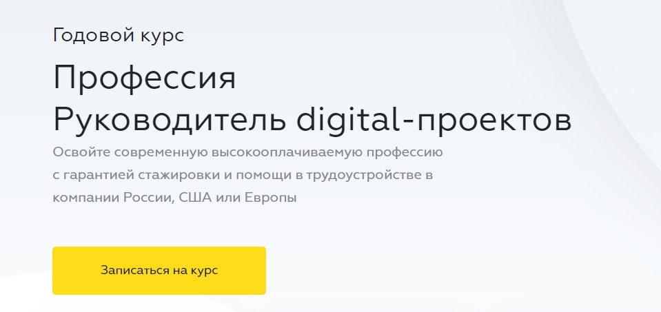 Записаться на курс «Руководитель digital-проектов» Interra