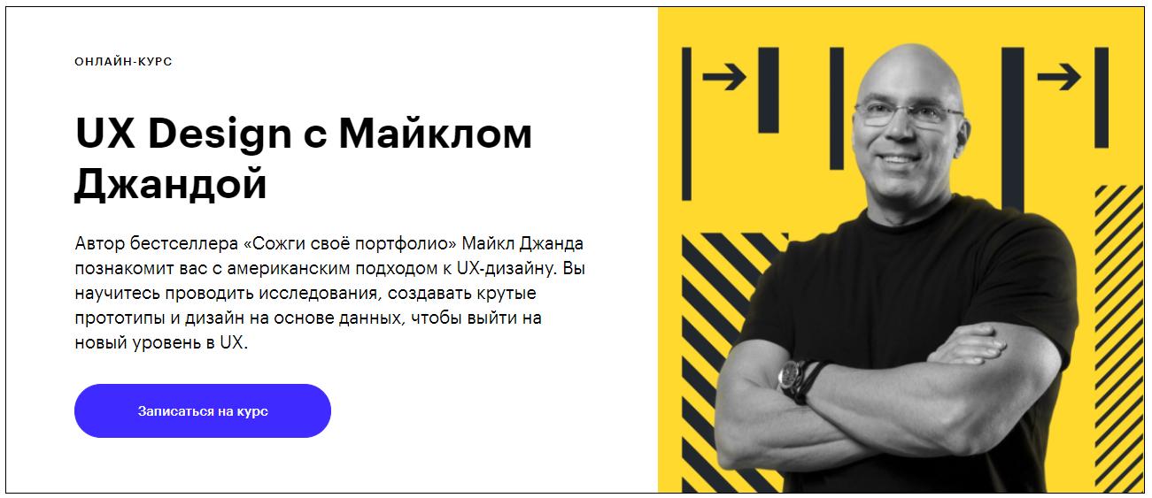 Записаться на курс «UX-дизайн с Майклом Джандой» от Skillbox
