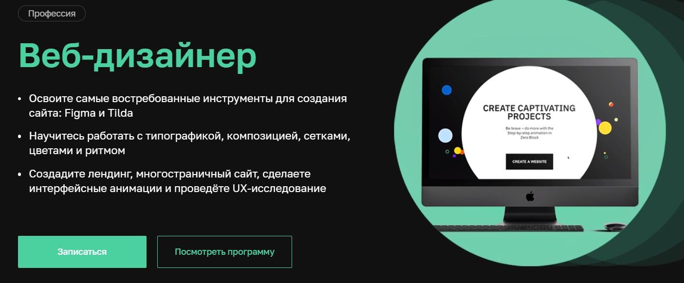 Записаться на курс «Веб-дизайнер» от Нетологии