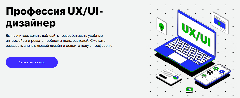 Записаться на курс «Профессия UX/UI-дизайнер» от Skillbox
