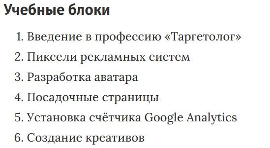Учебные блоки курса «Специалист по рекламе в социальных сетях, таргетолог» ConvertMonster