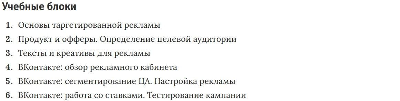 Учебные блоки курса по таргетированной рекламе Republic