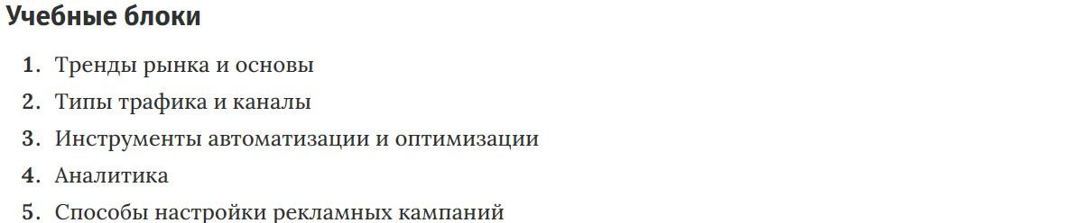 Учебные блоки курса Таргетированная реклама в соцсетях. Adventum