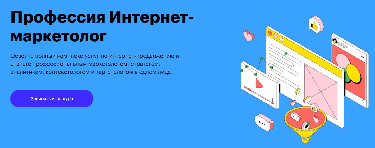 Записаться на курс «Профессия Интернет-маркетолог» от Skillbox
