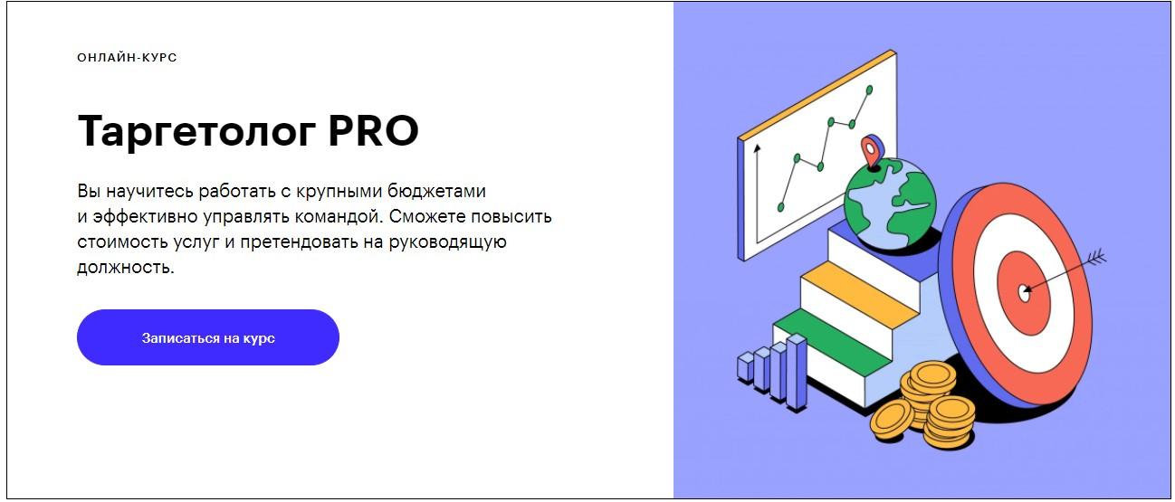 Записаться на курс «Таргетолог PRO» Skillbox