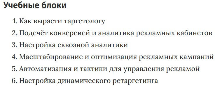 Учебные блоки курса «Таргетолог PRO» Skillbox
