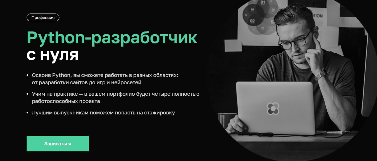 Профессия «Python-разработчик» от Нетологии