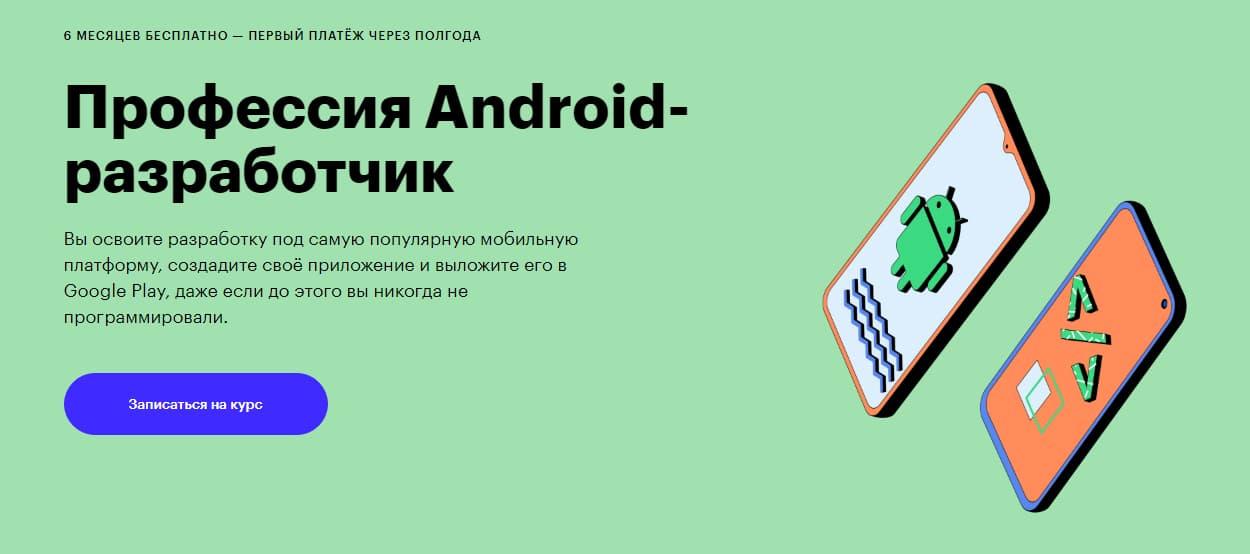 Профессия «Android-разработчик» от Skillbox