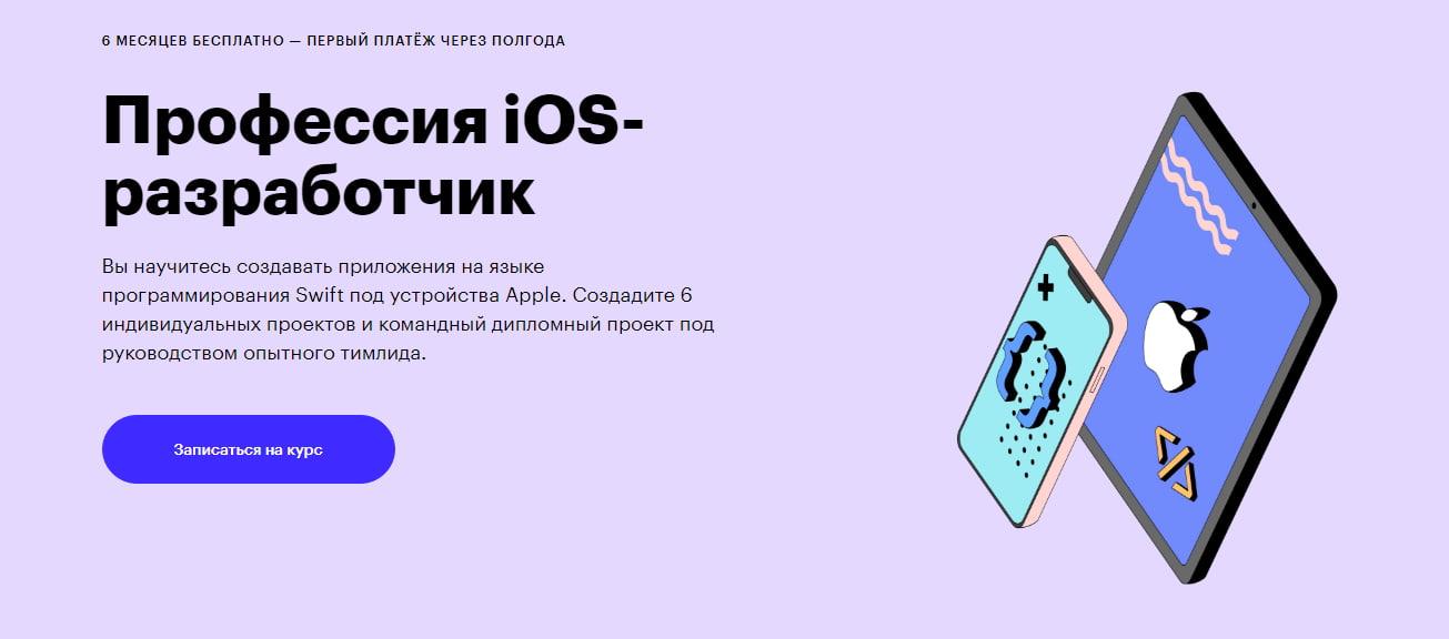 Профессия «iOS-разработчик» от Skillbox
