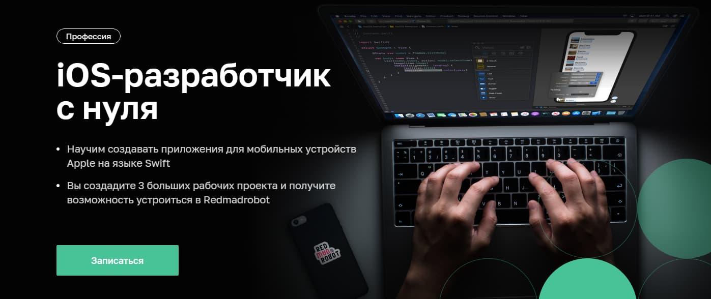 Профессия «iOS-разработчик» от Нетологии