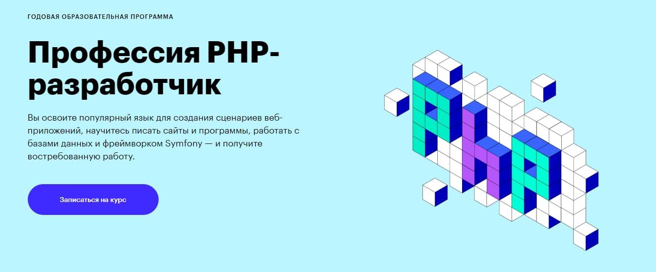 Профессия «PHP-разработчик» от Skillbox
