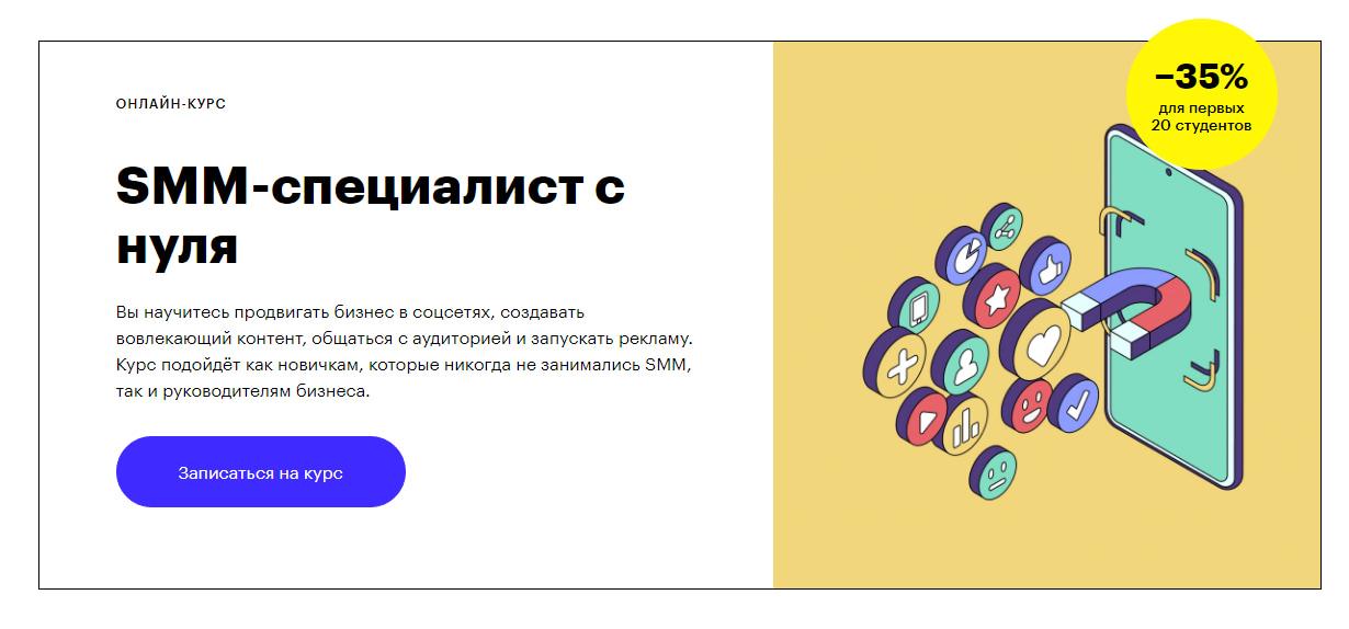 Записаться на курс «SMM-маркетолог от А до Я» от Skillbox