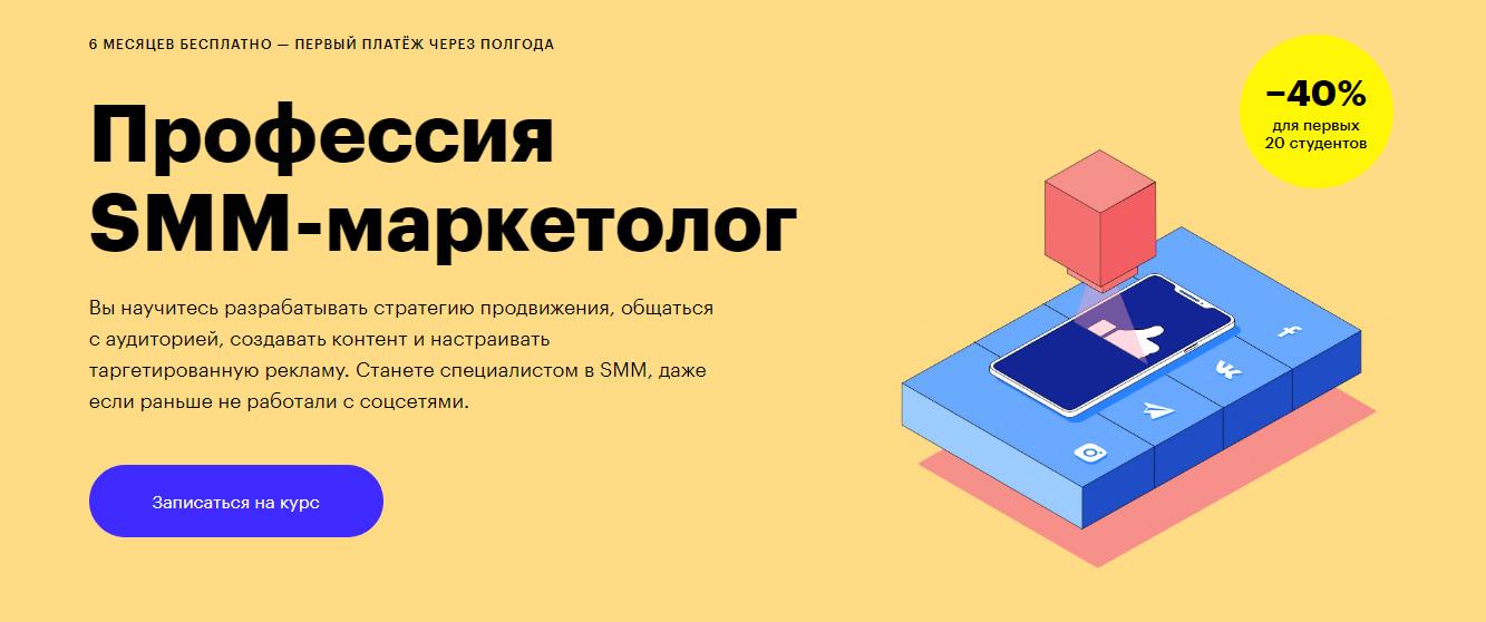 Записаться на курс «Я – SMM-маркетолог – PRO» от Skillbox
