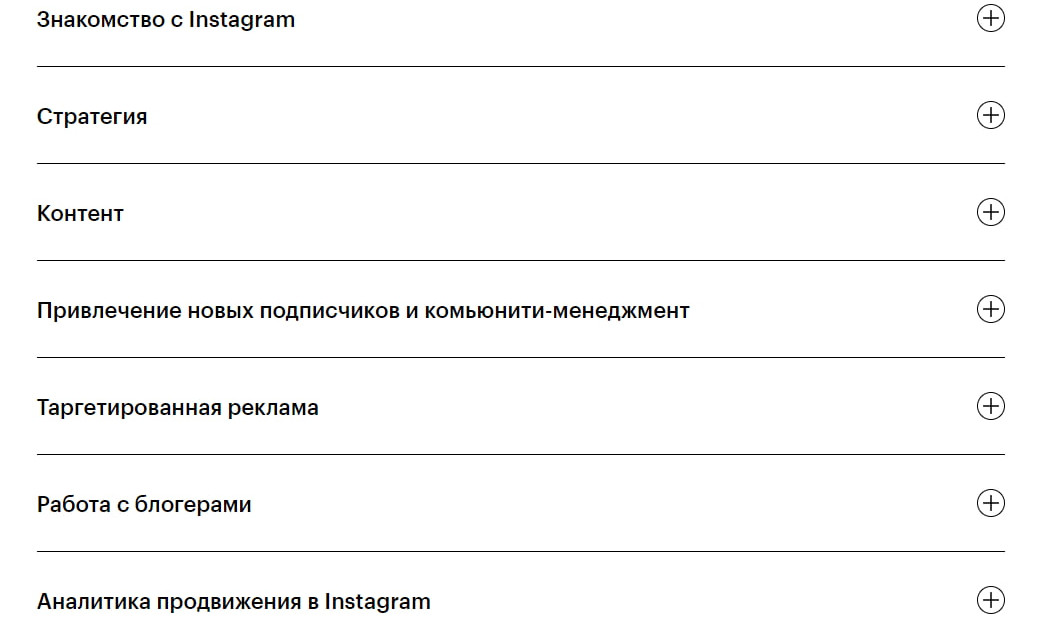 Программа курса «Продвижение в Instagram» от Skillbox