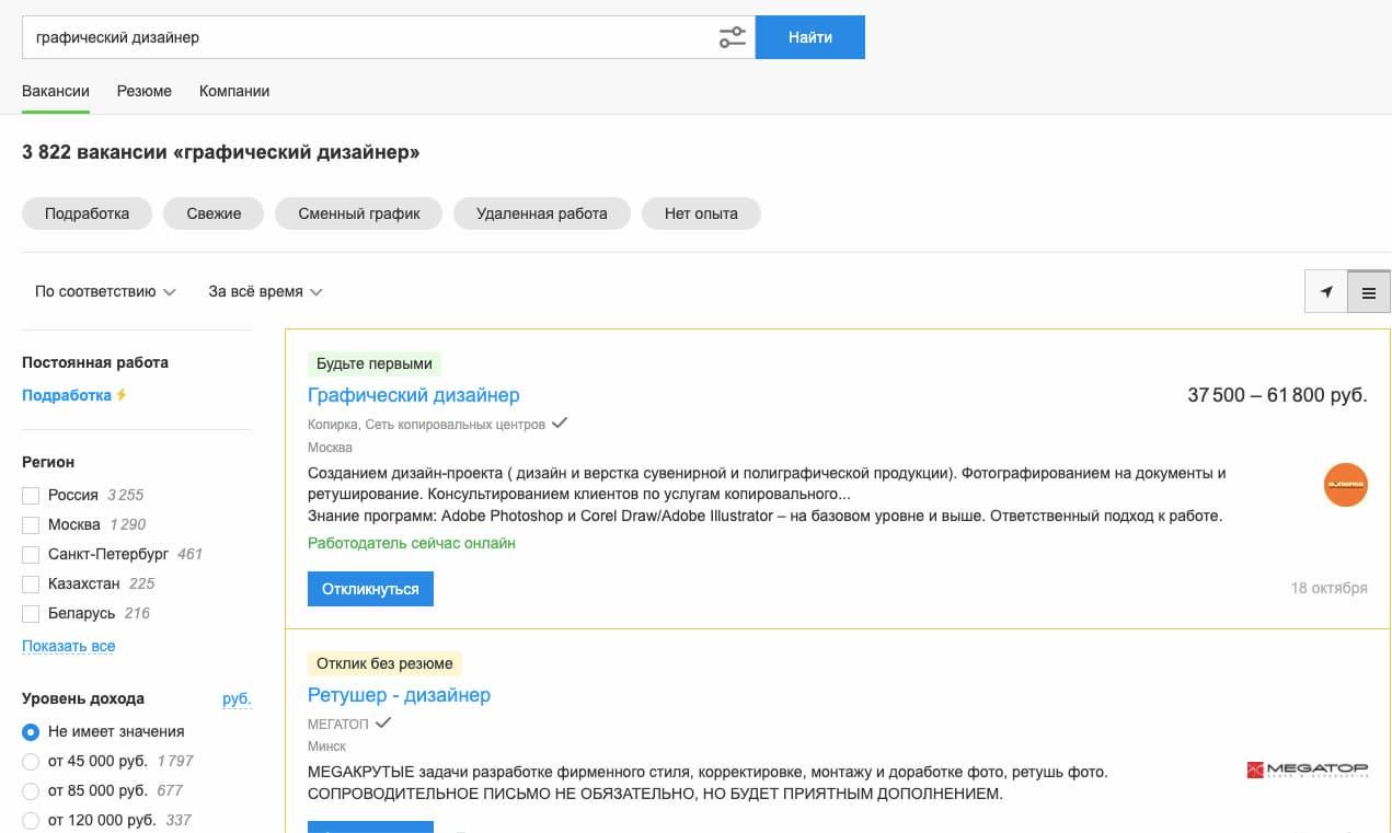 На hh.ru можно найти больше 3000 вакансий ежедневно