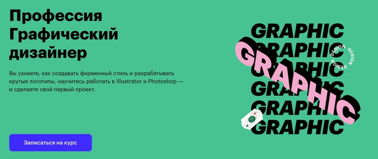 Записаться на курс «Графический дизайнер» от Skillbox