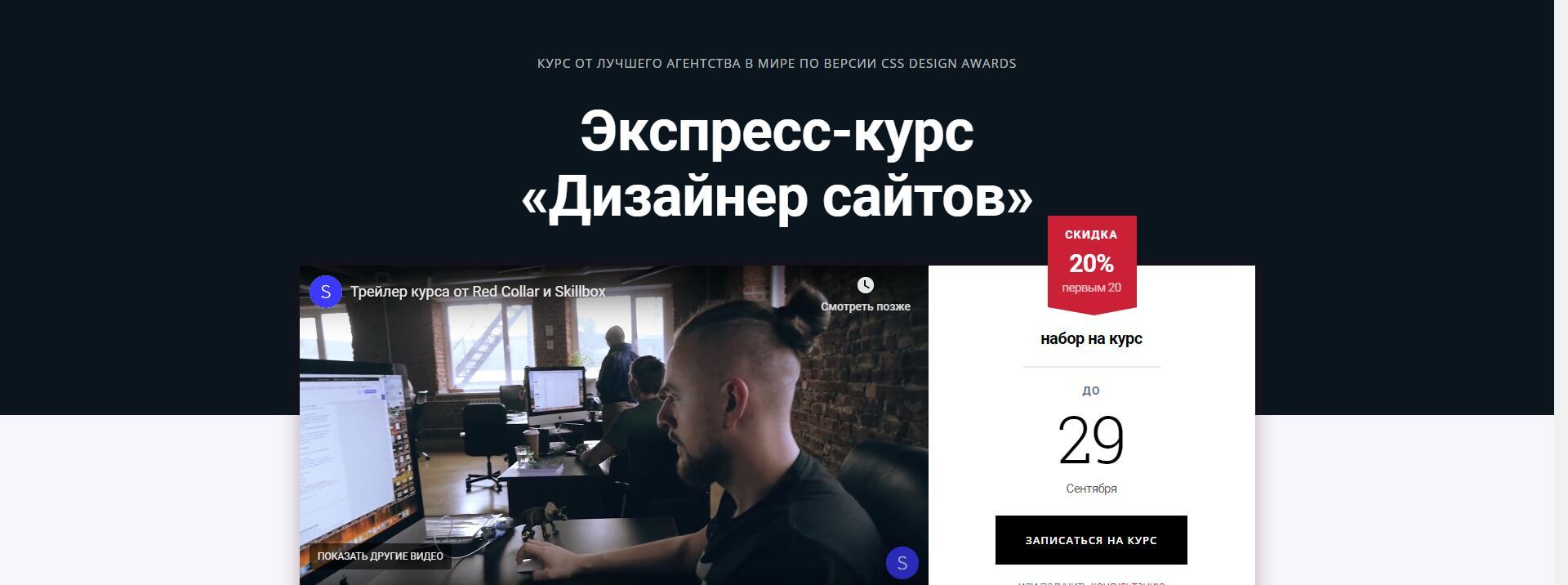 Записаться на курс «Дизайнер сайтов» от Skillbox
