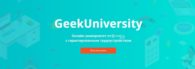 Записаться на «Факультет веб-дизайна» от Geekbrains