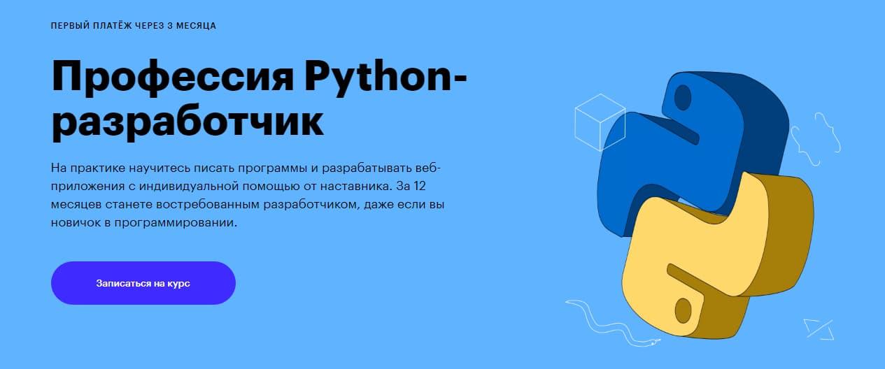 Профессия «Python-разработчик» от Skillbox