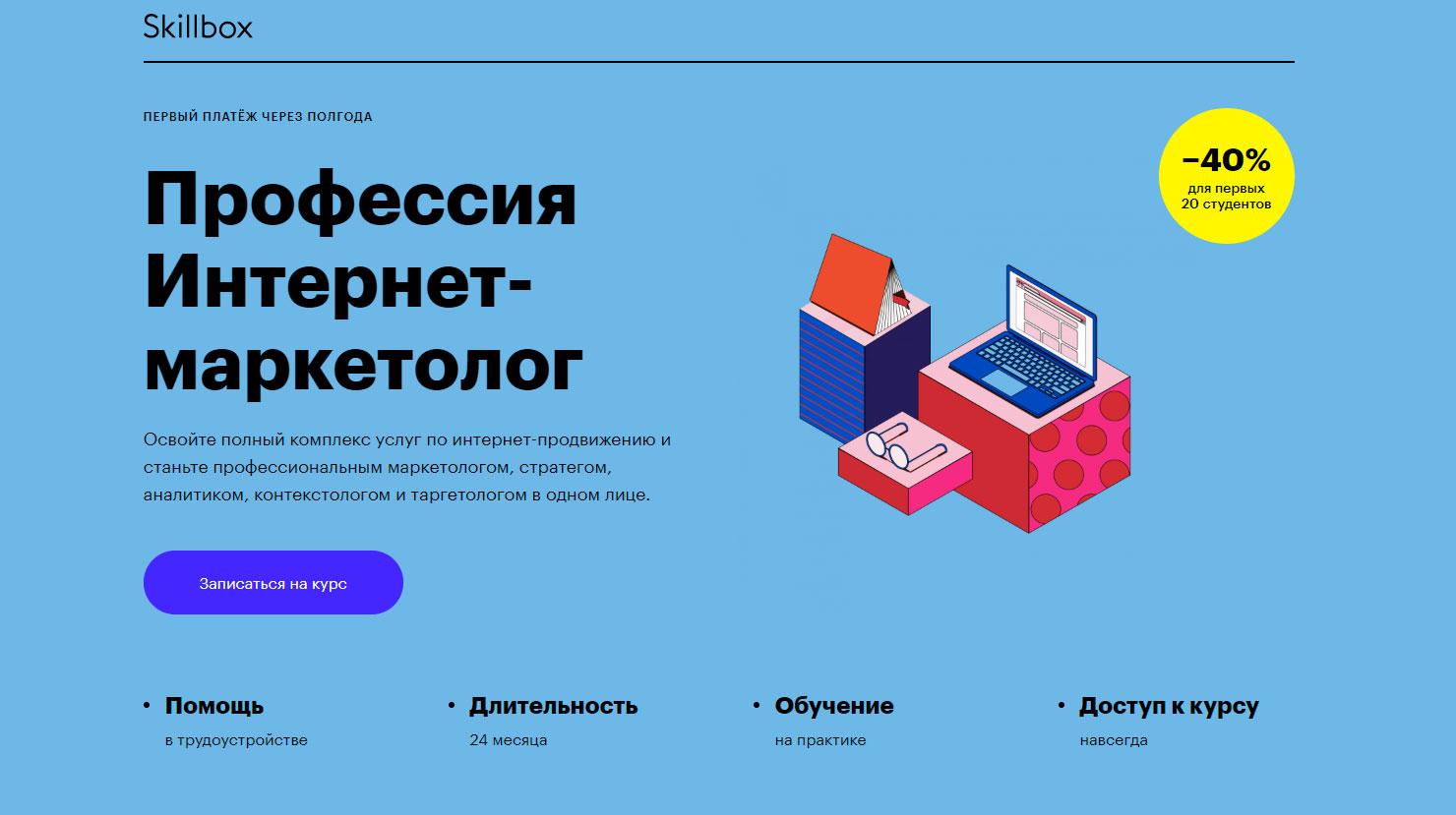 Профессия «Интернет-маркетолог» от Skillbox