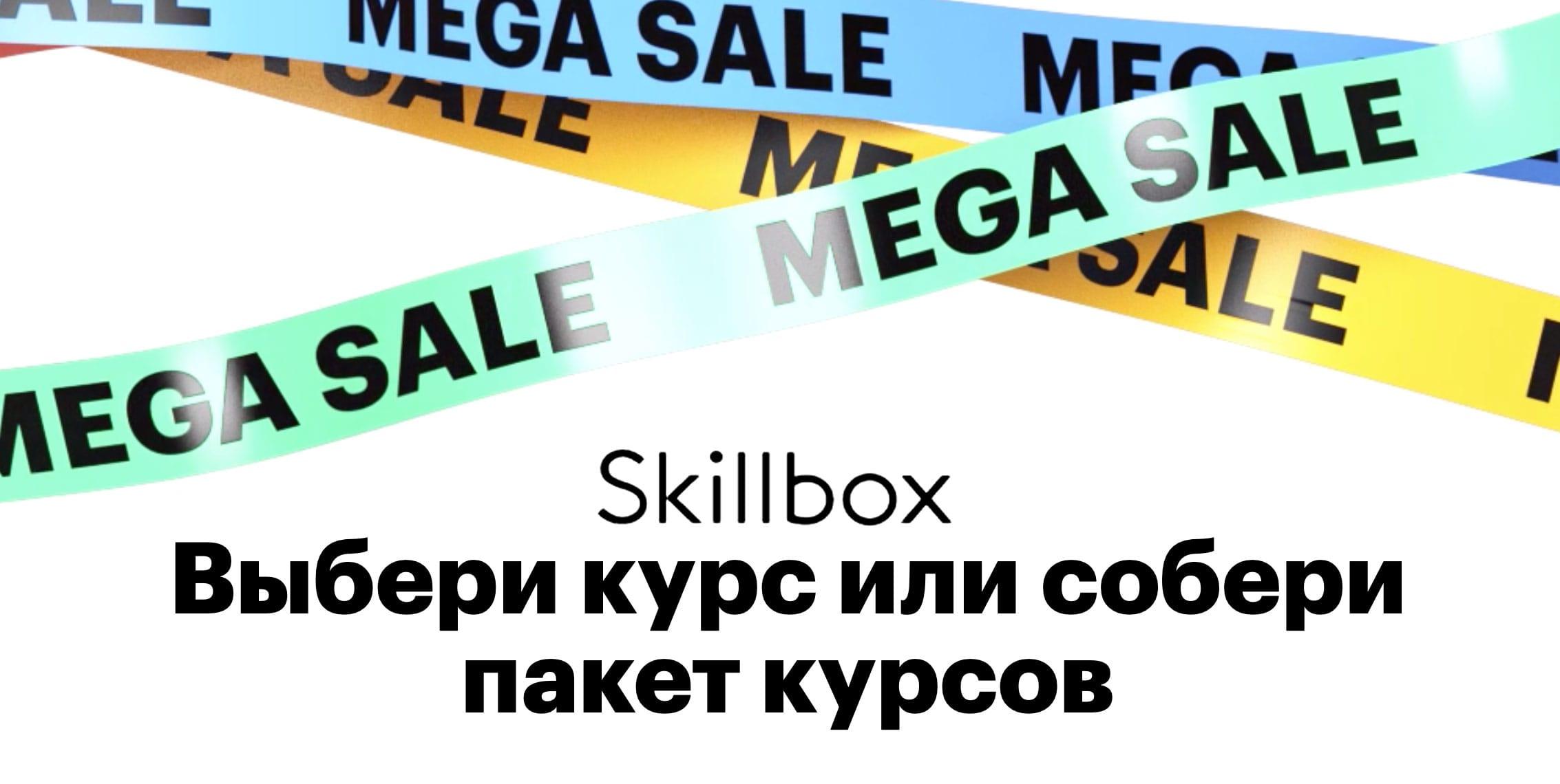 распродажа в Skillbox